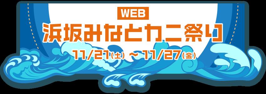 WEB浜坂みなとカニ祭りComingsoon
